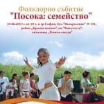 София_плакат_ZA_PECHAT