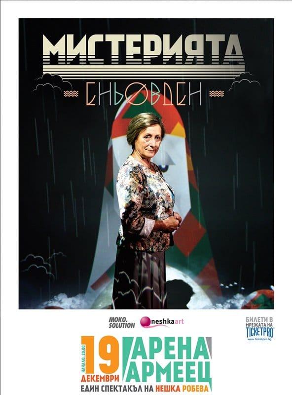 """МИСТЕРИЯТА ЕНЬОВДЕН"" – спектакъл на Нешка Робева, който пречупи стереотипите"