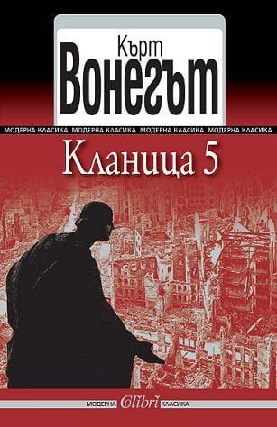 Klanitsa-5