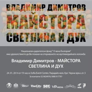 majstora_pokana_large