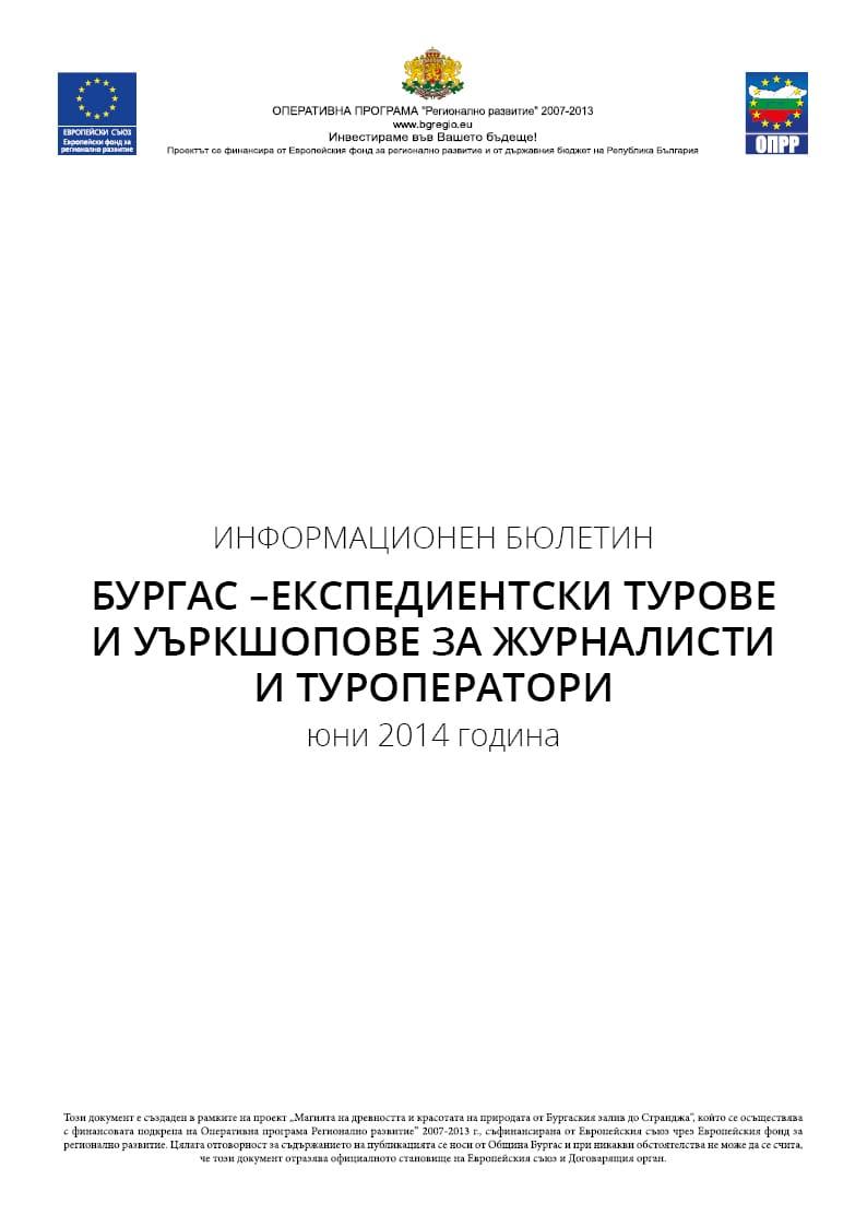 Eks_tur_Burgas