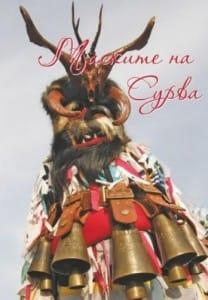 """Фестивалът в Перник """"Сурва"""""""