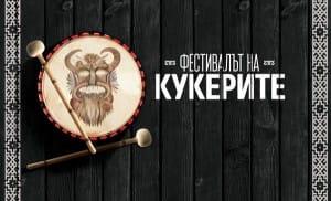 festival-na-kukerite-v-sofia