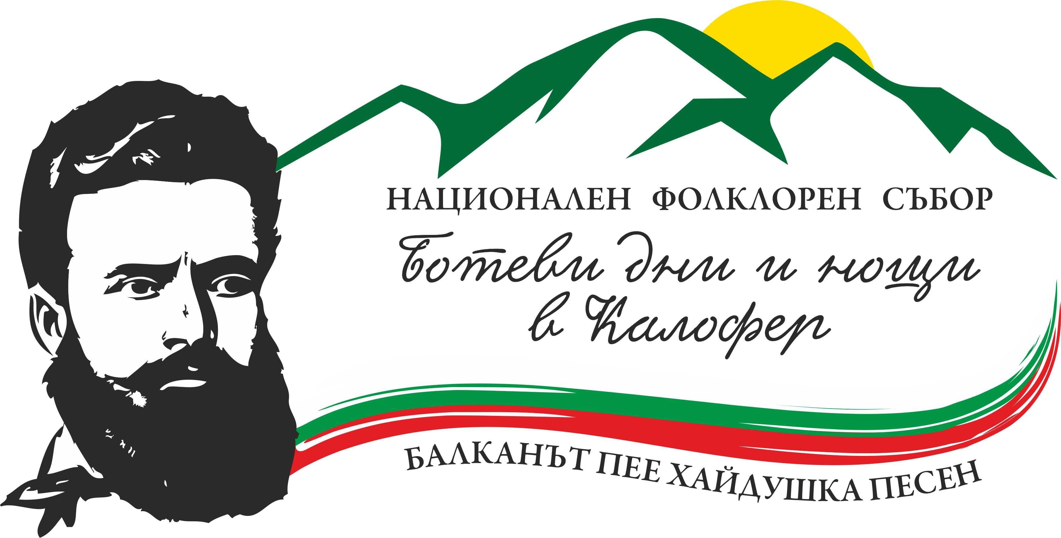 Botevi dni i noshti logo1