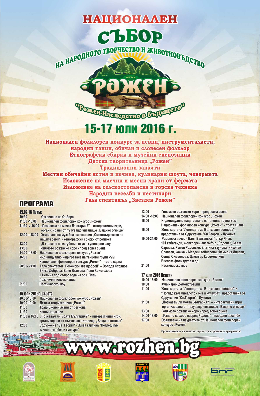 Programa_Rozhen 2016