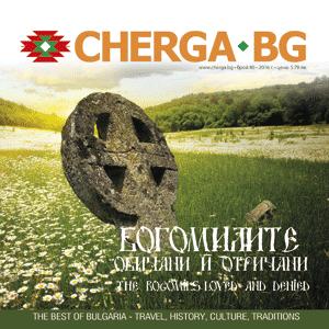 cherga_80_cover