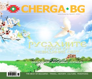 Интерактивно списание Черга БГ