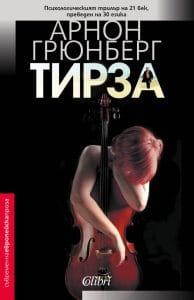 tirza-book