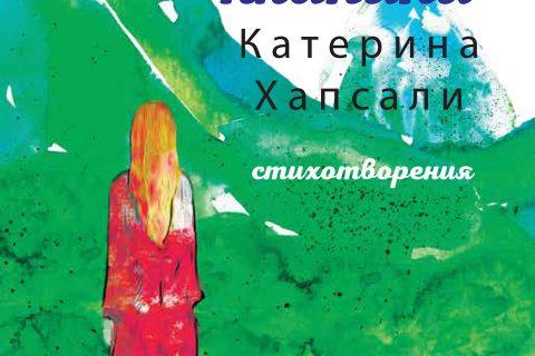 "Излиза стихосбирката ""През девет планини"" на журналистката Катерина Хапсали"