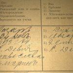 Откриха учителски дневник на  цели 123 години в наше село