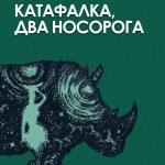 """Излиза дебютният роман на  Петър Крумов """"Катафалка, два носорога"""""""