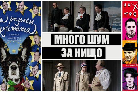 """Театър """"Българска армия"""" на  лятно комедийно турне в цялата страна"""