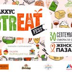 Уличен гурме фест – StrEAT Fest