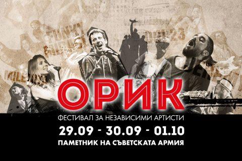 Фестивал на независимите артисти