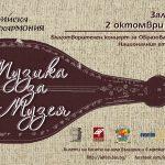 Музика за Музея – концерт на Етнографския музей