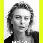 Aвтобиографиятa на Мария Шарапова – на български!