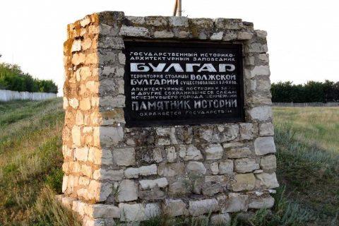 Град Велики Болгар и наследството на волжските българи