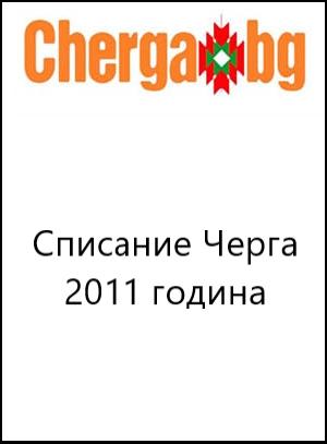 Интерактивно списание Черга БГ - 2011 г.