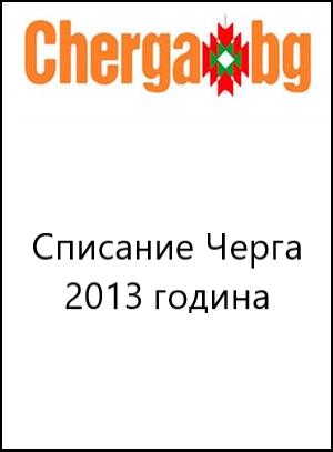 Интерактивно списание Черга БГ - 2013 г.