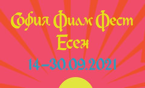 Започна София Филм Фест 2021