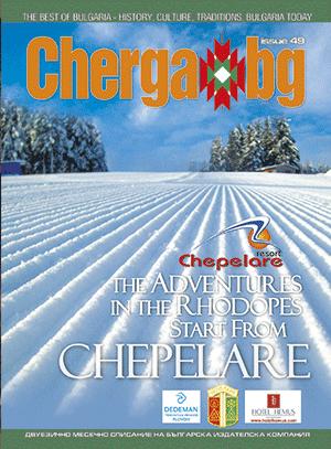 Интерактивно списание Черга БГ - 2010 г.