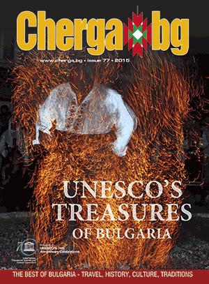 Интерактивно списание Черга БГ - 2015 г.